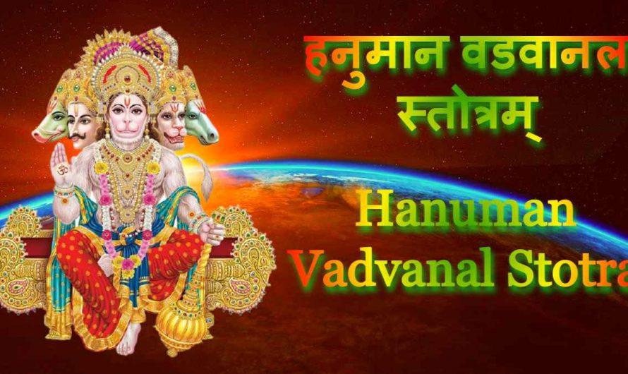 Hanuman Vadvanal Stotra | हनुमद्-वडवानल-स्तोत्रम्