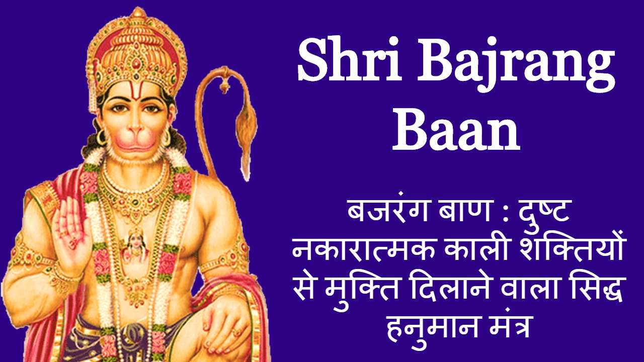 bajrang baan lyrics in hindi