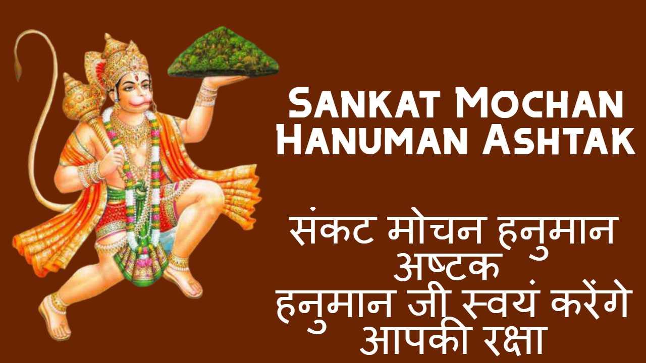 sankat mochan hanuman ashtak