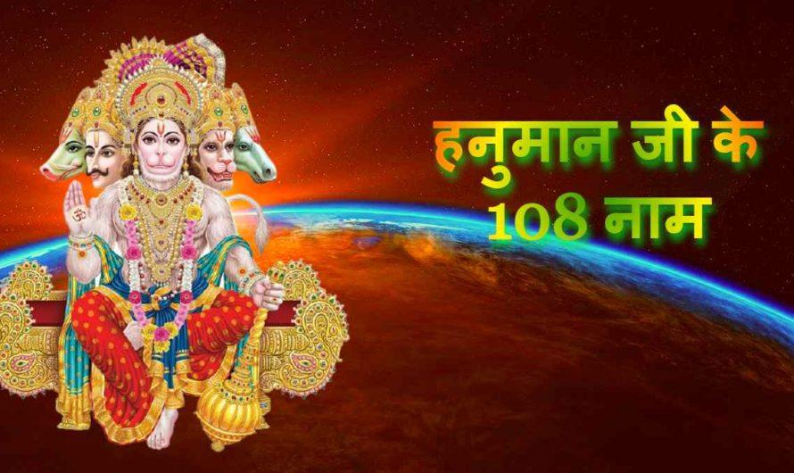 Hanuman 108 Names | हनुमान जी के 108 नाम