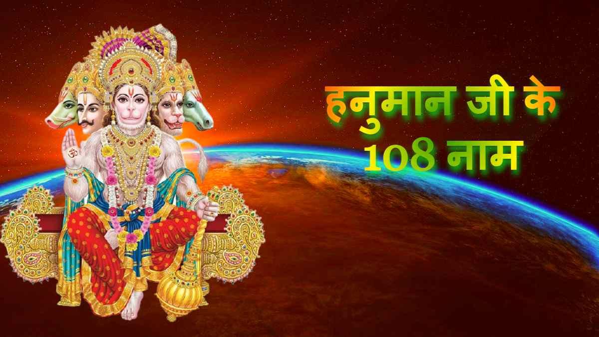 Hanuman 108 Names