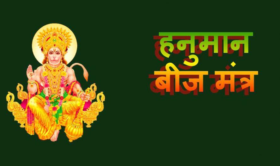 Hanuman Beej Mantra हनुमान बीज मंत्र Sanskrit, Hindi Lyrics