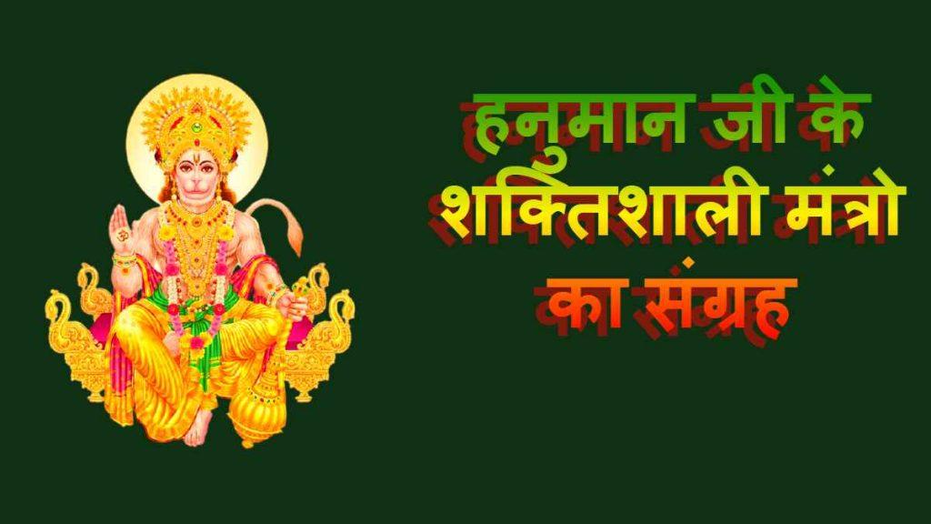 Shree Hanuman Mantra