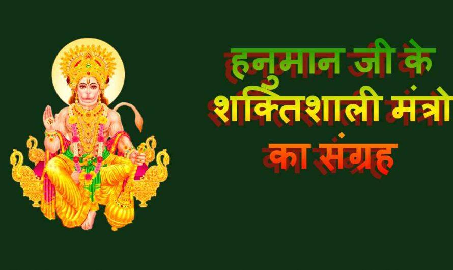 Shree Hanuman Mantra | हनुमान जी के शक्तिशाली मंत्रो का संग्रह
