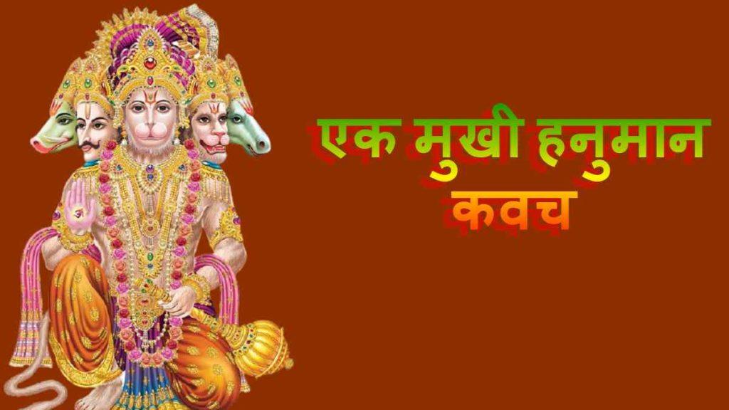 Ek Mukhi Hanuman Kavach