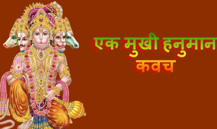 Ek Mukhi Hanuman Kavach – एक मुखी हनुमान कवच – होगी आपकी  रक्षा