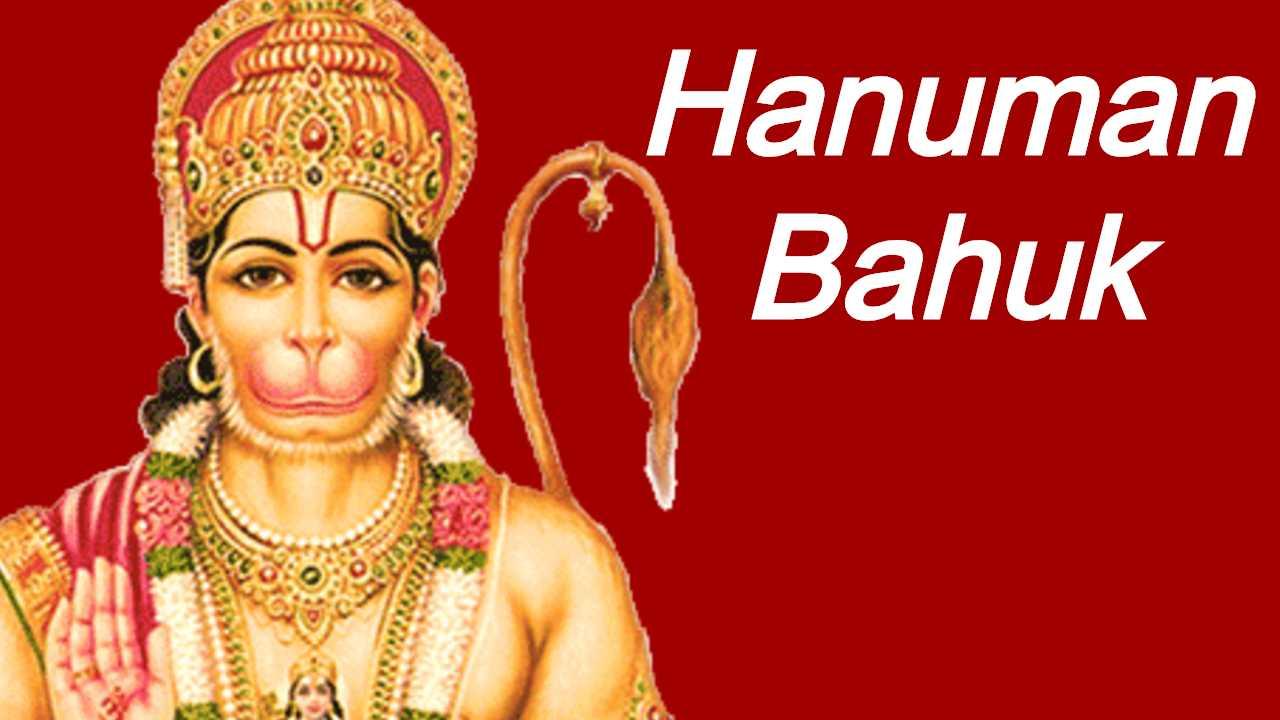Hanuman Bahuk हनुमान बाहुक रोगों से मुक्ति देनेवाला महामंत्र