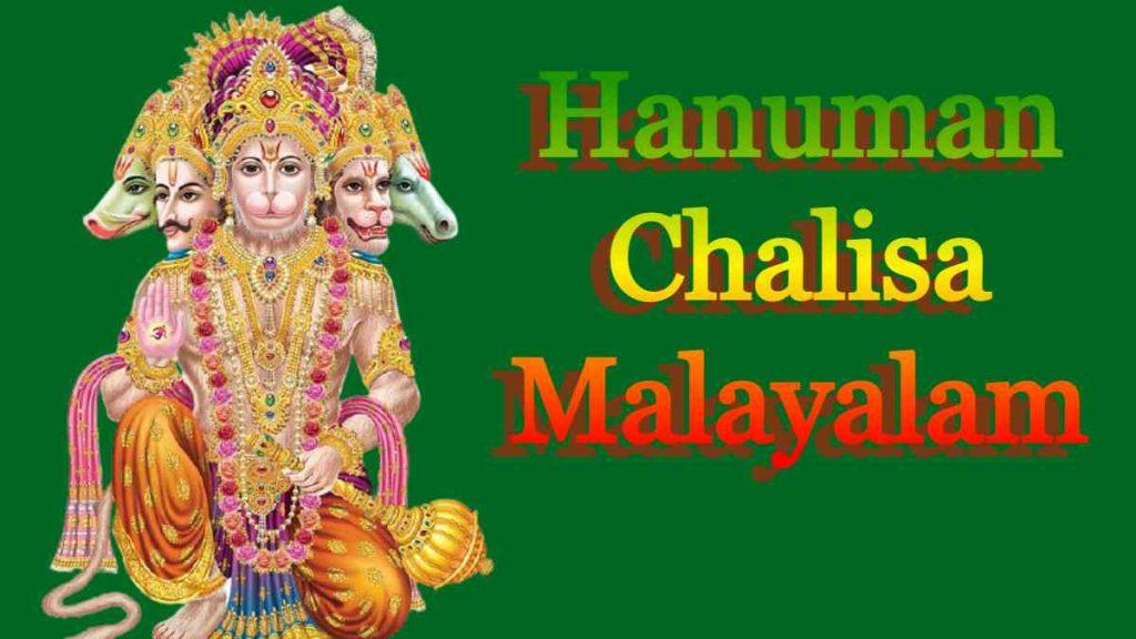 Hanuman Chalisa Malayalam