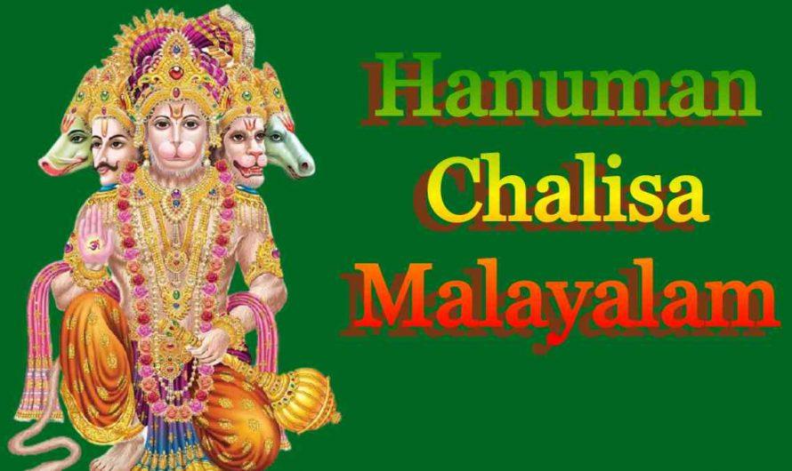 Hanuman Chalisa Malayalam : ഹനുമാൻ ചാലിസ മലയാളം