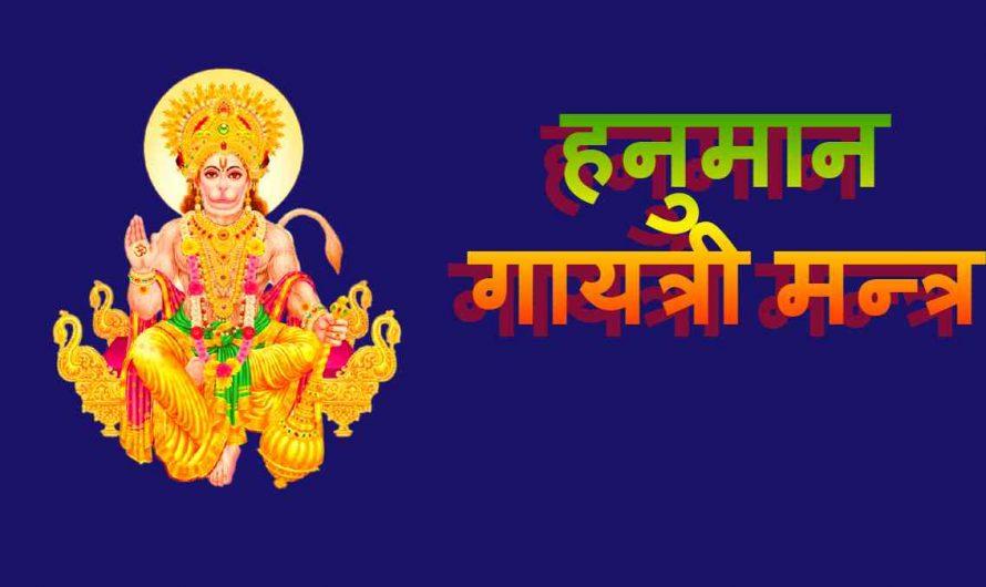 Hanuman Gayatri Mantra | हनुमान गायत्री मन्त्र – जाप विधि, जाप के लाभ