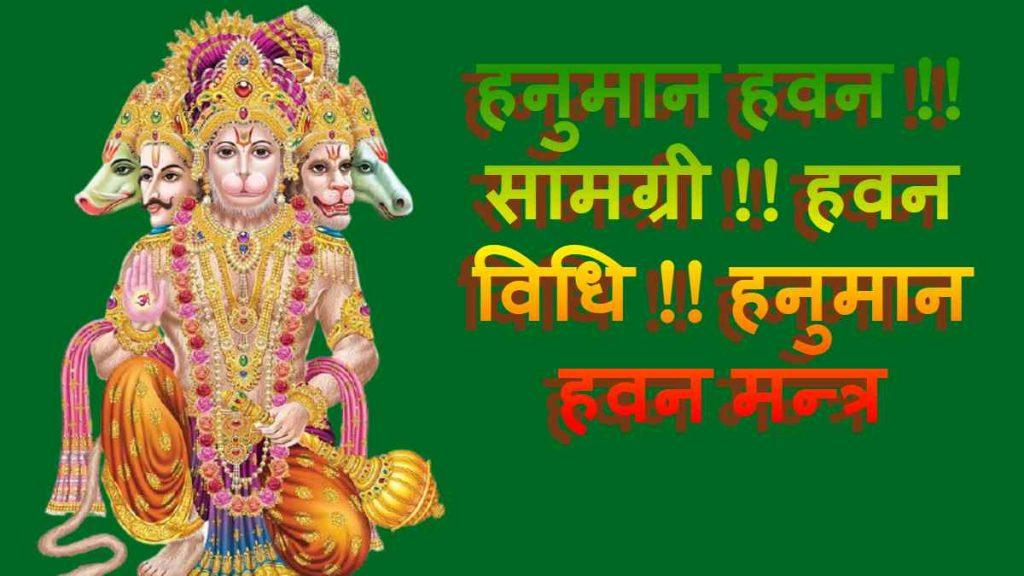 Hanuman Havan Mantra