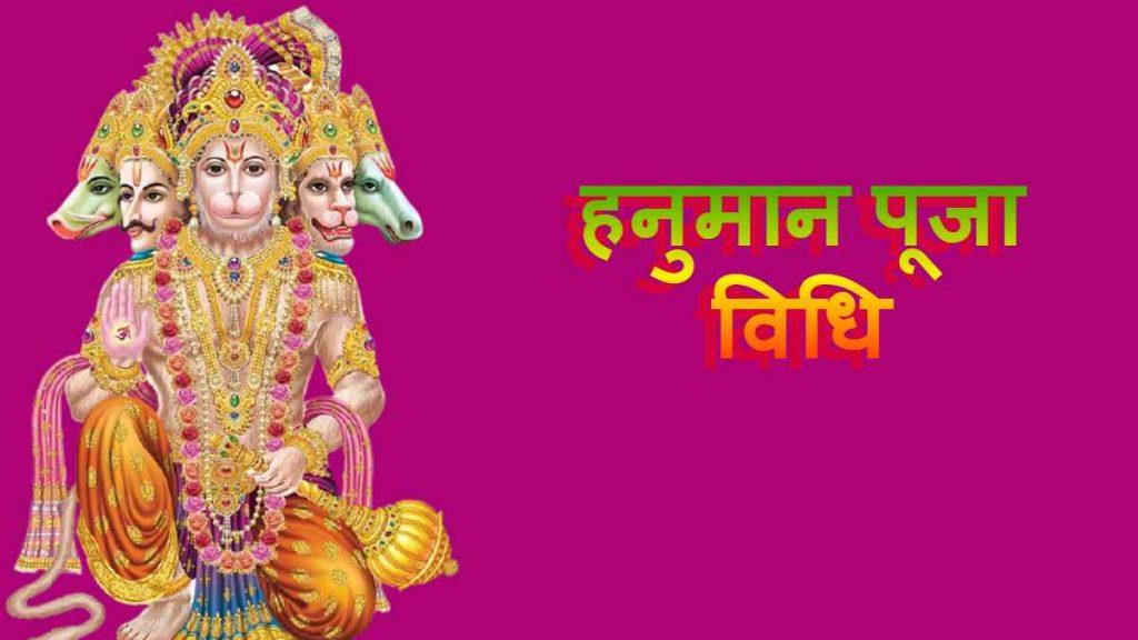 Hanuman Puja Vidhi