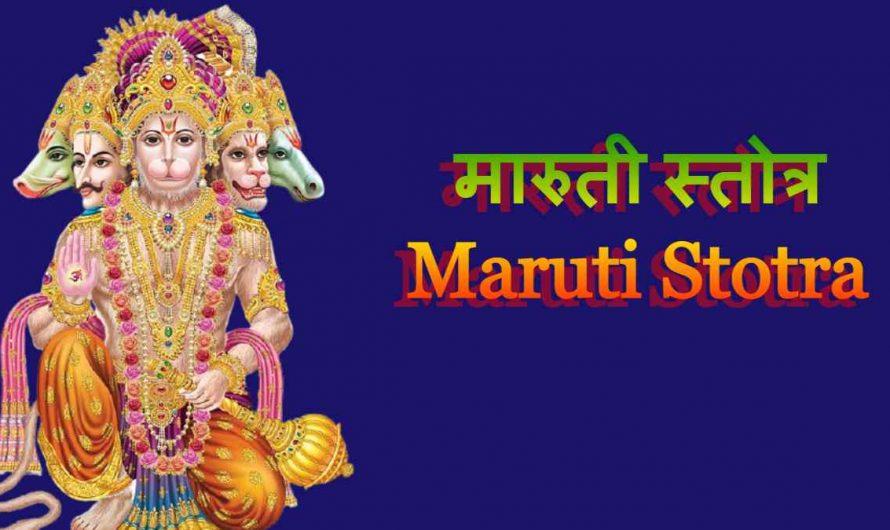 Maruti Stotra – मारुती स्तोत्र( हिंदी) हनुमान जी का आशीर्वाद पाने का सिद्ध मन्त्र