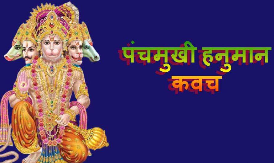 पंचमुखी हनुमान कवच   Panchmukhi Hanuman Kavach संकट से बचानेवाला