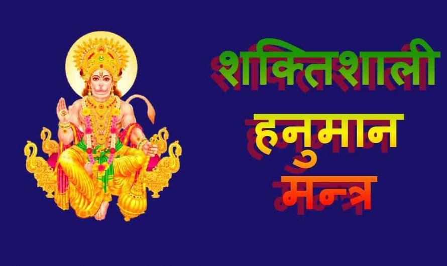 Very Powerful Mantra of Lord Hanuman | शक्तिशाली हनुमान मन्त्र