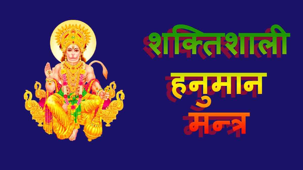 Powerful Mantra of Lord Hanuman