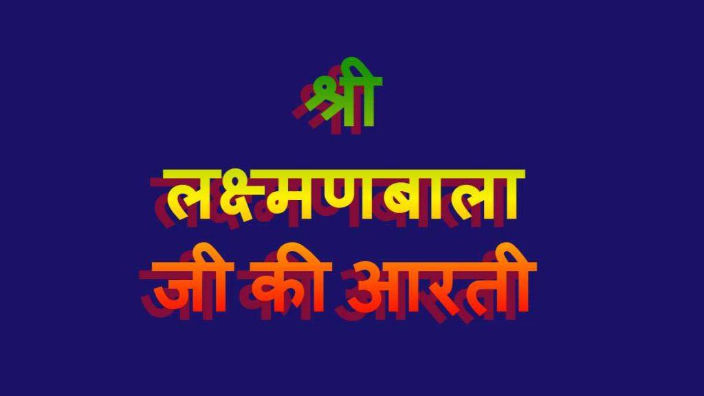 Shri Lakshmanbalaji Aarti