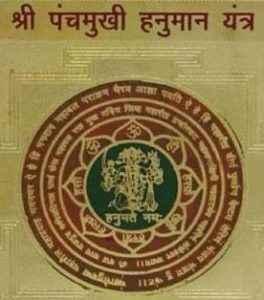 Panchmukhi Hanuman Yantra Image
