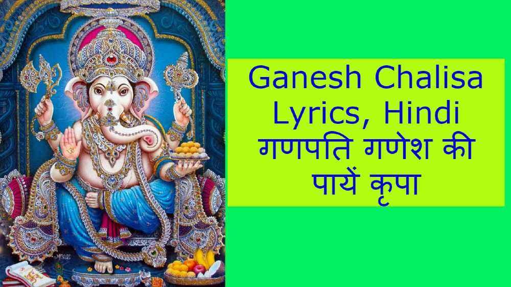 Ganesh Chalisa Hindi