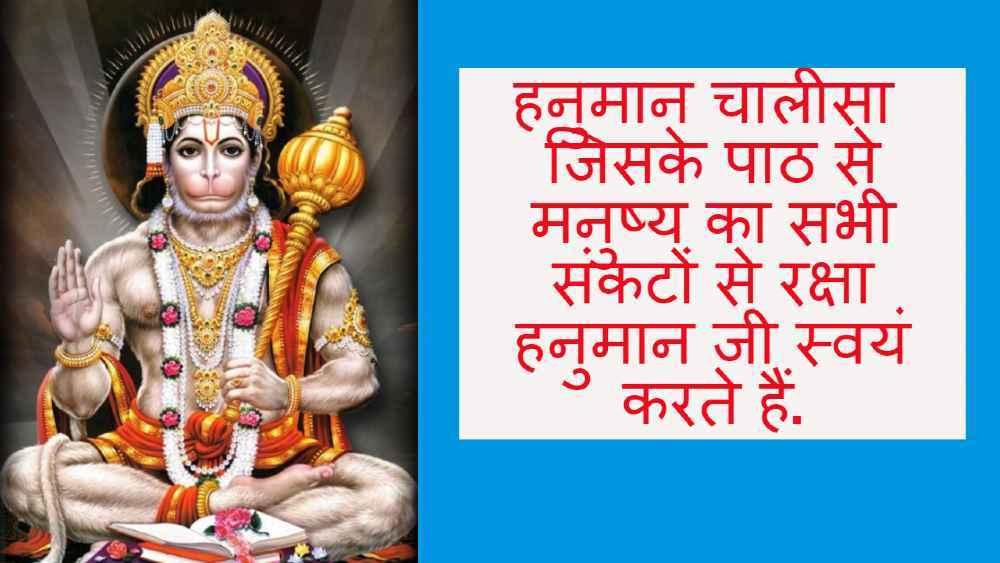 Hanuman Chalisa Hindi Writing