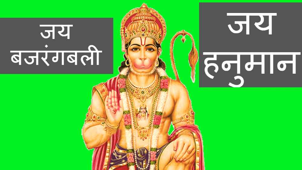 Hanuman Ji Photos