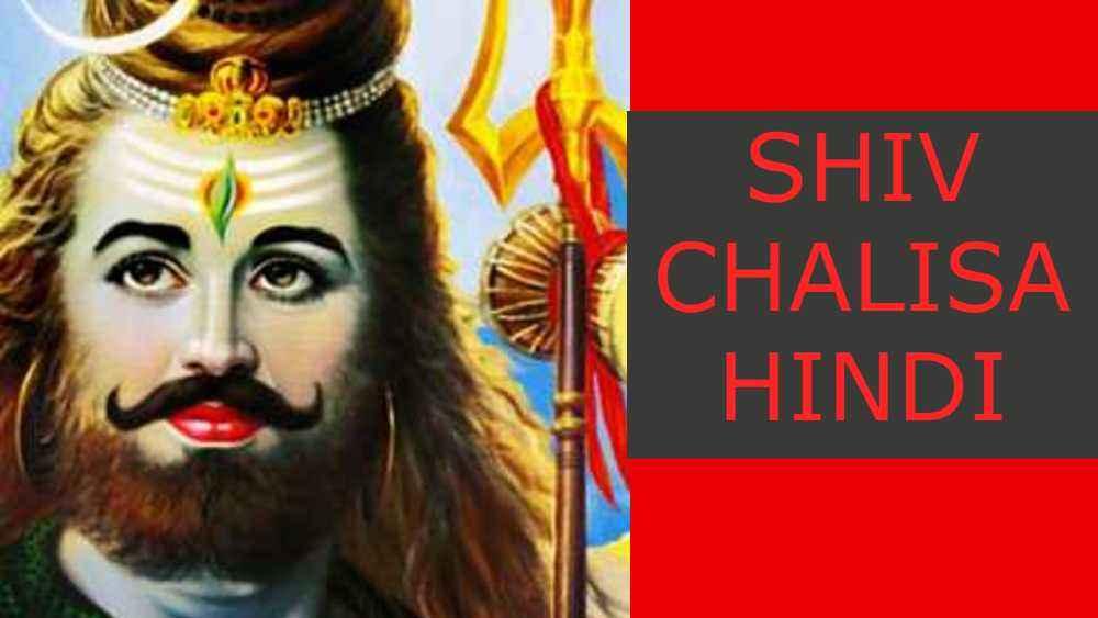 Shiv Chalisa Hindi