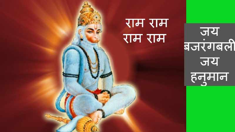 Sampoorna Sunderkand Lyrics