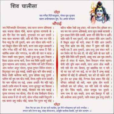 Shiv Chalisa Lyrics