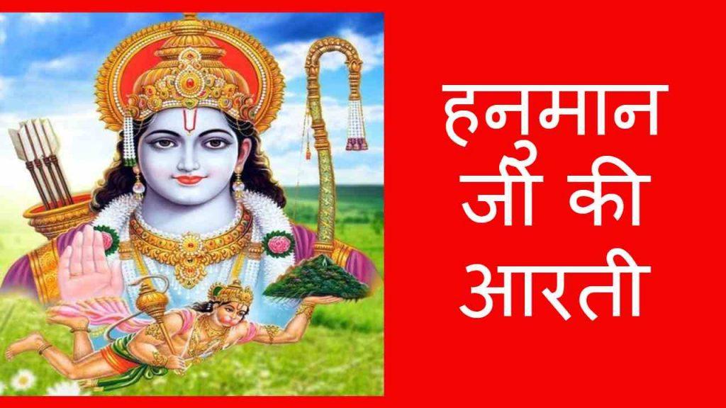 Bajrangbali Ki Aarti