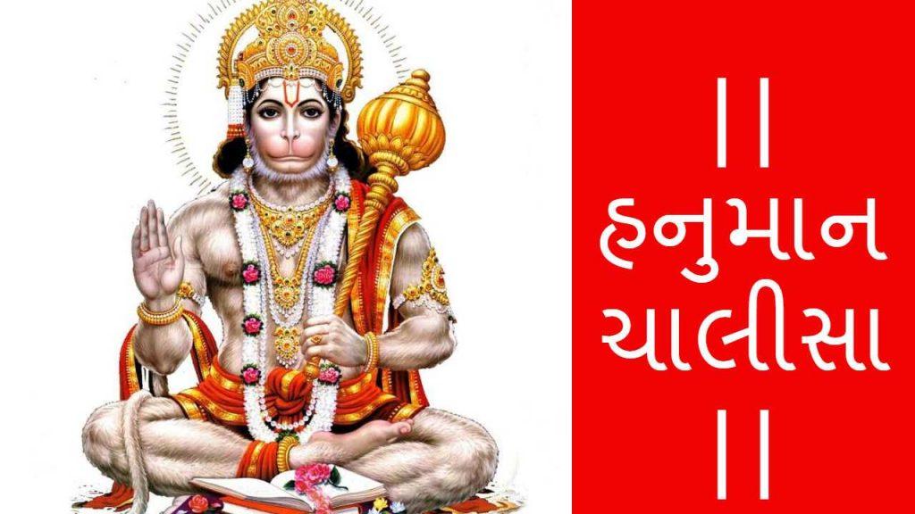 Hanuman Chalisa Gujarati Ma