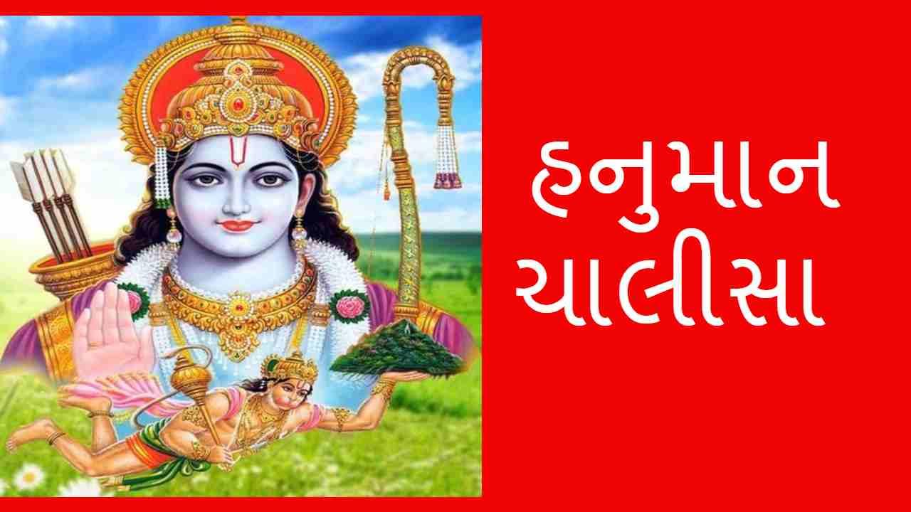 Hanuman Chalisa Gujarati, Hanuman Chalisa Gujarati Ma, હનુમાન ચાલીસા