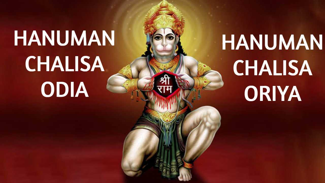 Hanuman Chalisa in Odia Lyrics