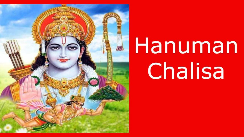 Hanuman Chalisa in Bengali Lyrics