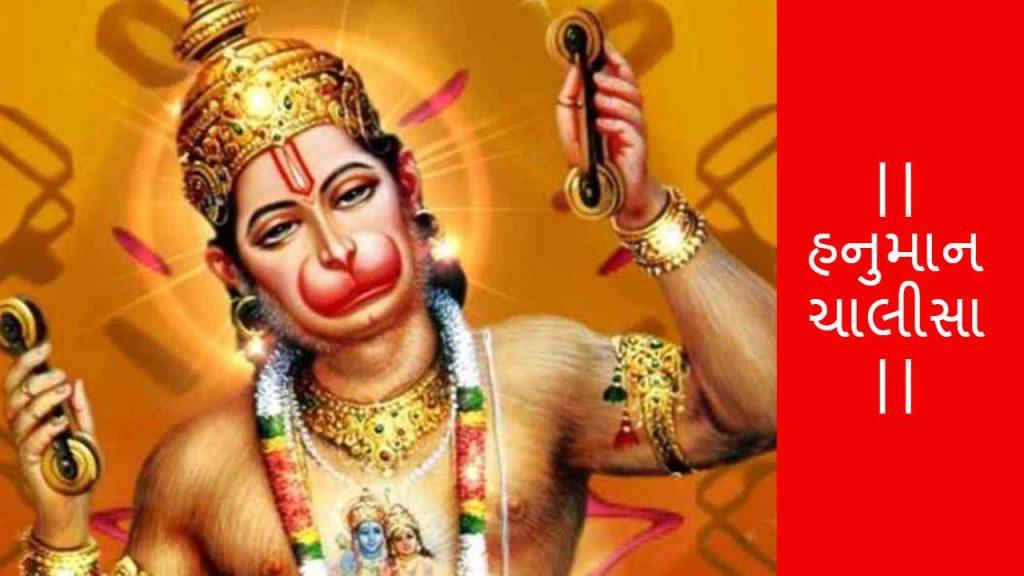 Hanuman Chalisa in Gujarati