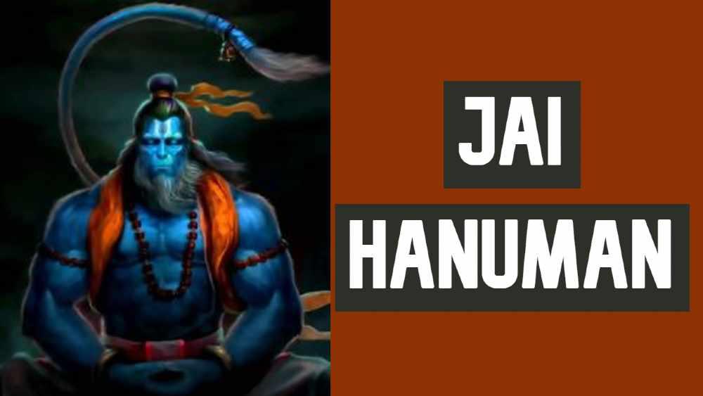 हनुमान जी की आरती