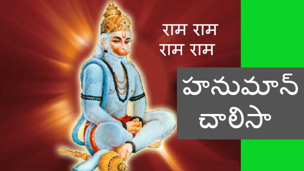 hanuman chalisa telugu pdf download