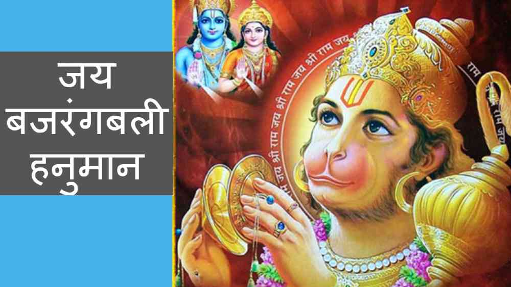 Hanuman Vadvanal Stotra Pdf Download