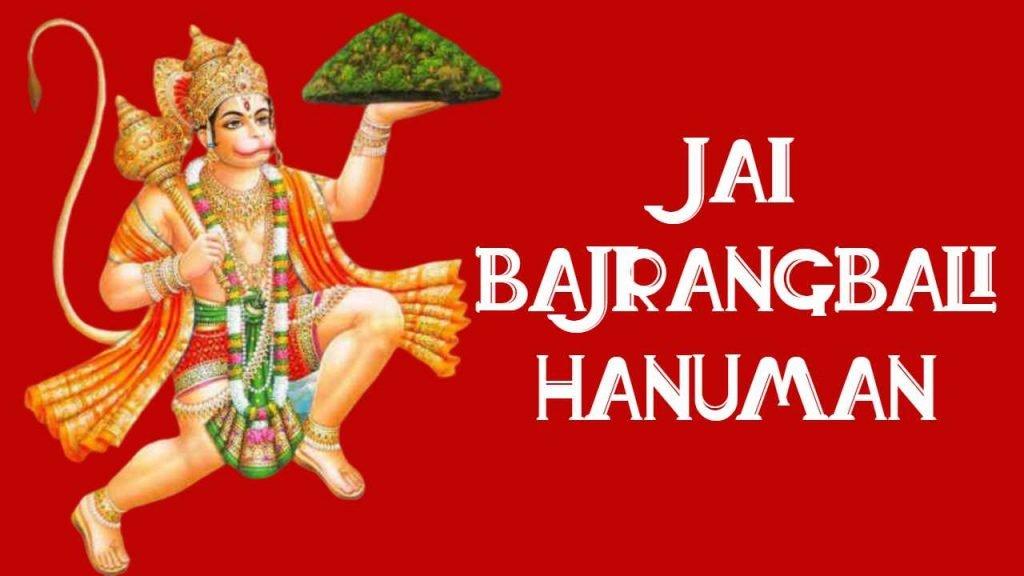Hanuman Bahuk In Hindi