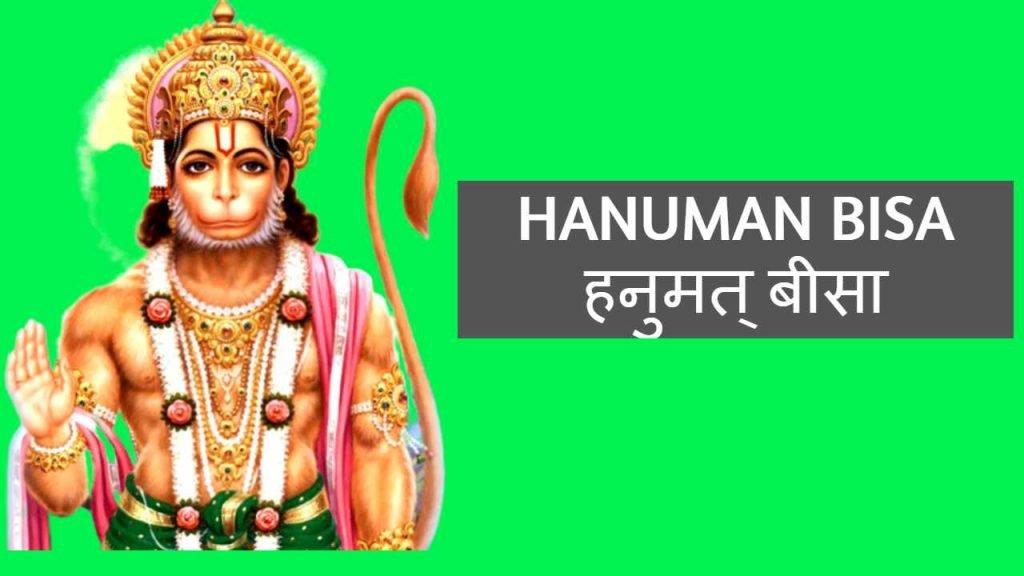 Hanuman Bisa