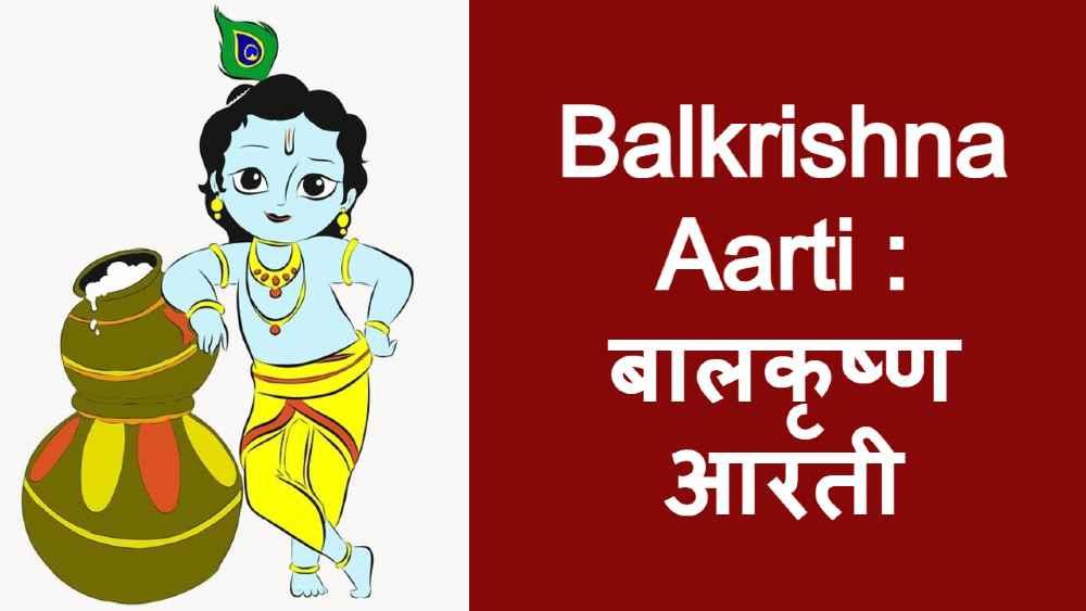 BalKrishna Aarti