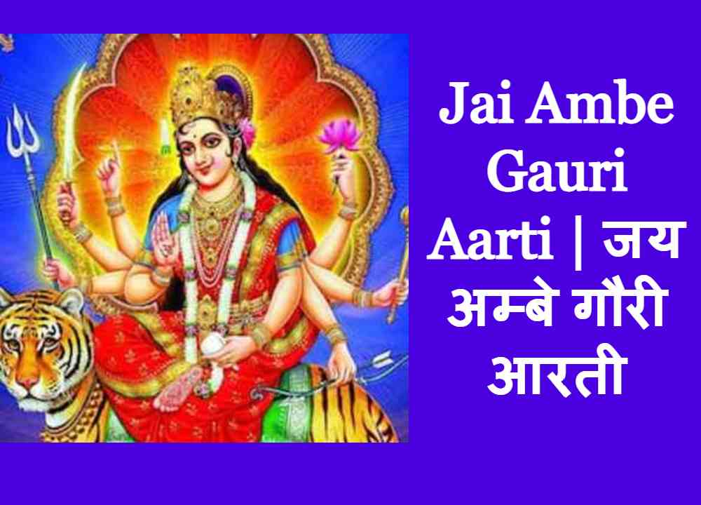Jai Ambe Gauri Aarti