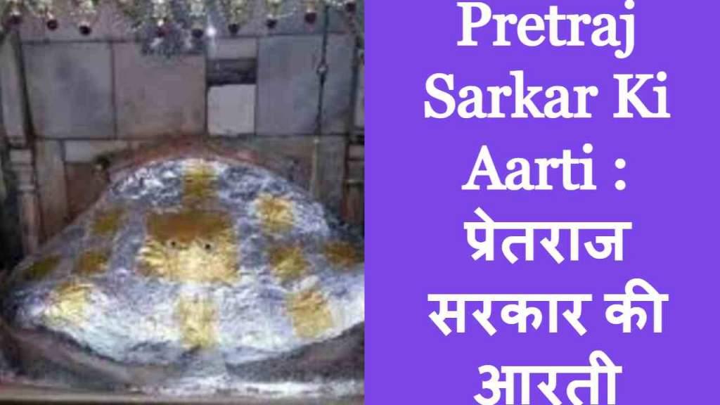 Pretraj Sarkar Ki Aarti
